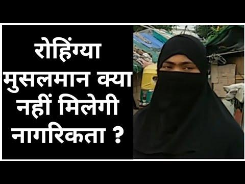 इस्लाम नहीं छोड़ा बर्मा छोड दिया । रोहिंगिया मुस्लिम