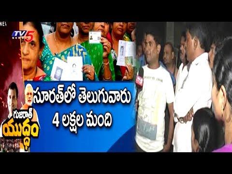 గుజరాత్ లో బీజేపీకి మద్దతుగా తెలుగువారి ర్యాలీలు..! | Gujarat Elections 2017 | TV5 News