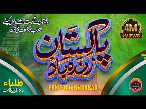Pakistan Patriotic Naghman - Milli Naghma Jamia Hassan Bin Sabit Kay Tulba Ki Taraf Se