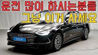 연비최강! 신차급 쏘나타 DN8 하이브리드 차량 소개드…