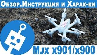 Nano Гексакоптер Mjx x901 (Mjx x900) | Політ, розпакування, інструкція російською, характеристики.