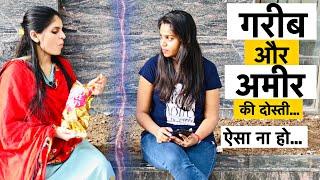 Gambar cover गरीब और अमीर की दोस्ती! || Waqt Sabka Badalta Hai || Ameer Vs Gareeb