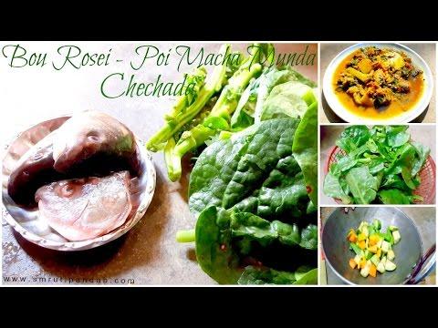 Authentic Odia Poi Macha Munda Chechada | Bou Rosei#10 | Malabar Spinach and Rohu Fish Head Curry