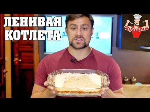 ЛЕНИВАЯ КОТЛЕТА - БЫСТРО, ПОЛЕЗНО И ВКУСНО!