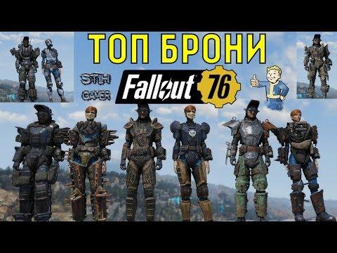 Fallout 76: ТОП ВСЕЙ ОБЫЧНОЙ БРОНИ (не силовой)