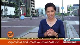 View 360 With Sara Zaman | 12 August 2020 | Aaj News | AJT