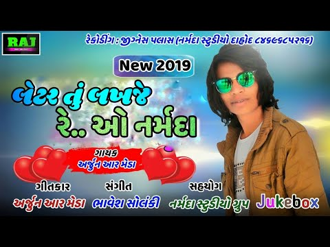 Arjun R Meda New Song 2019 - Aagl Maru Pasal Maru || New Supar Hit Dafuli Song