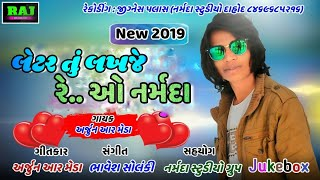 New Song 2019 - Aagl Maru Pasal Maru || New Supar Hit Dafuli Song // Arjun R meda