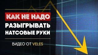 Как НЕ надо играть Натсы, как рейзер. Школа покера smart-poker.ru