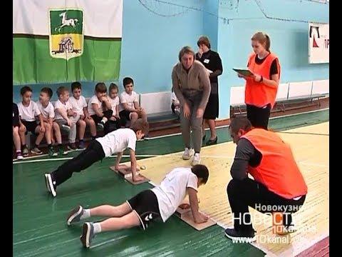 ГТО сдают школьники Новокузнецка