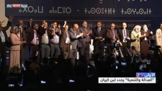 حزب العدالة والتنمية المغربي يمدد ولاية بن كيران لعام إضافي