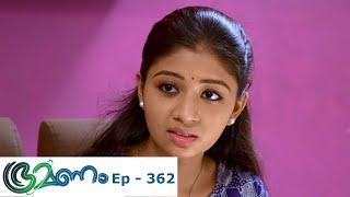 Bhramanam   Episode 362 - 05 July 2019   Mazhavil Manorama