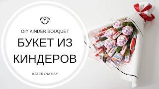 Как сделать БУКЕТ ИЗ КИНДЕРОВ I Подарок на новый год для ребенка своими руками I DIY Kinder Bouquet