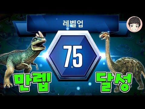 쥬라기공원 만렙 달성! 매우희귀 혼종도 완성! [쥬라기월드 29화]