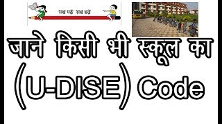 किसी भी स्कूल का U-DISE Code देखे कुछ ही पलों में !