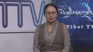 བོད་ཀྱི་བརྙན་འཕྲིན་གྱི་ཉིན་རེའི་གསར་འགྱུར། ༢༠༡༩།༠༩།༡༩ Tibet TV Daily News- Sept 19, 2019