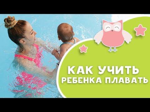 Как научить ребенка плавать [Любящие мамы]