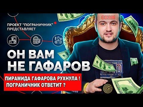 ФОНД ГАФАРОВА SCAM! ЭРИК ГАФАРОВ ПРОСИТ ПОЛИТИЧЕСКОЕ УБЕЖИЩЕ! ПОГРАНИЧНИК НАГЛО КИНУЛ ПОДПИСЧИКОВ!