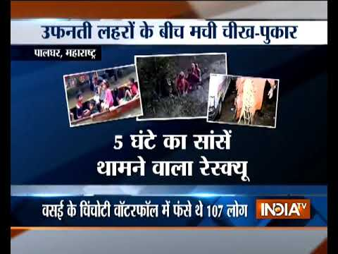 Maharashtra: One dead, more than 100 rescued from Chinchoti waterfall in Palghar