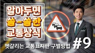 [윤앤리TV] 알쏠 교통상식 #9 - 아직도 헷갈리는 …