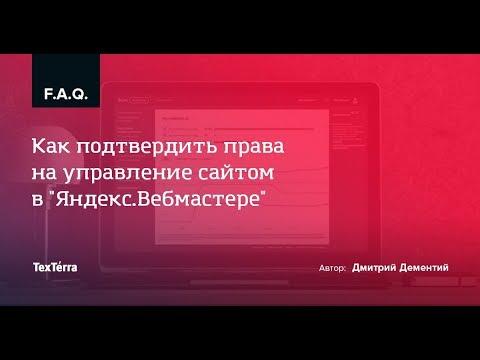 Как добавить сайт в «Яндекс.Вебмастер» и Google Search Console. Видеоинструкция