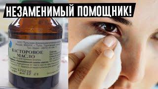 ИЗБАВЬТЕСЬ от морщин легко и быстро! ВСЕГО ОДНА КАПЛЯ этого масла разгладит морщины вокруг глаз...