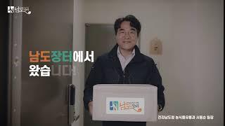 남도장터영상