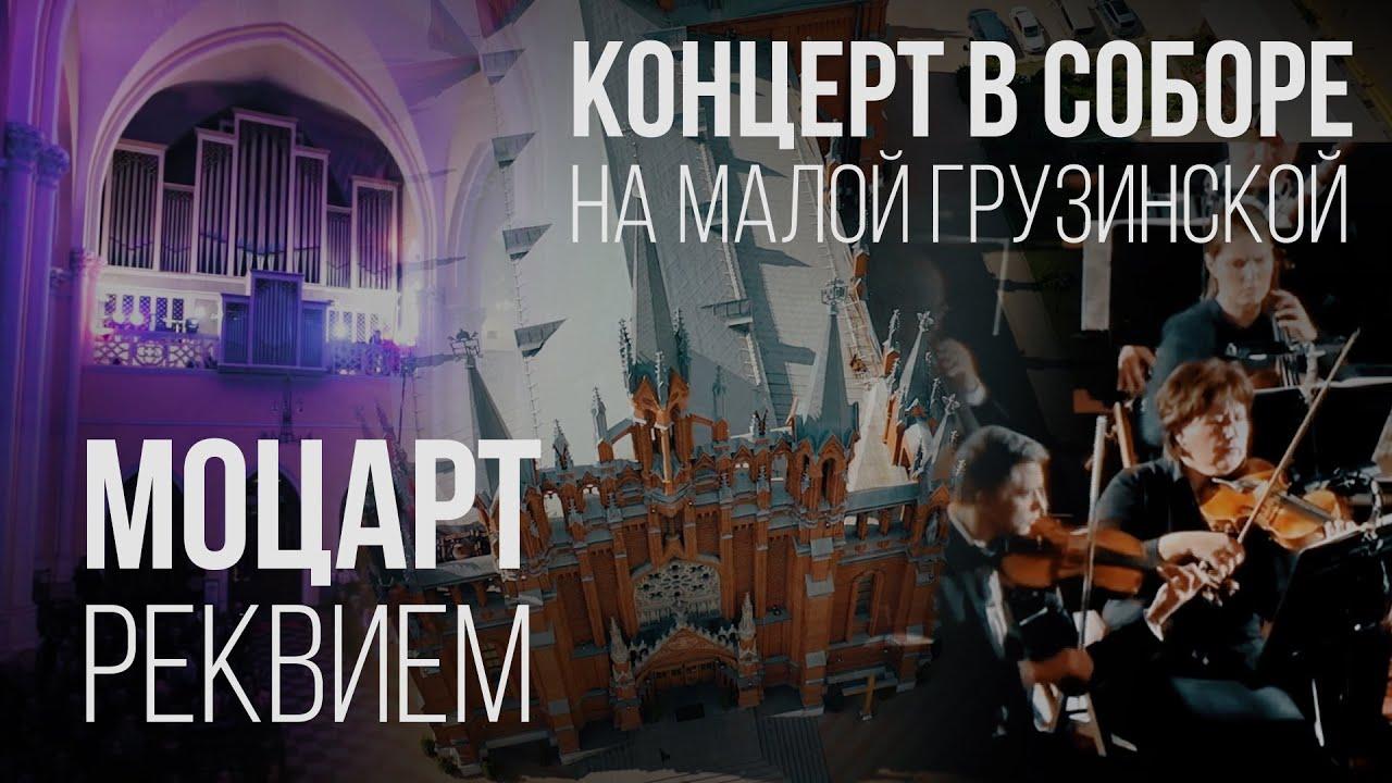 Моцарт – Реквием. Онлайн-концерт. Анонс