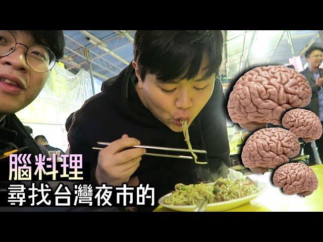 尋找台灣夜市的 腦料理 by 韓國歐巴 胖東 在泓 Jaihong