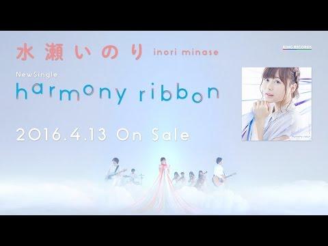 水瀬いのり harmony_ribbon CM スチル画像。CM動画を再生できます。