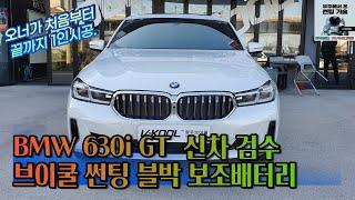 BMW 630i GT 신차 검수 브이쿨 썬팅 블박 보조…