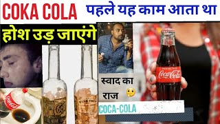 The dark reality of coka cola 🔥 why coca cola taste is amazing🤔story of coka cola|pepsi|cold drink
