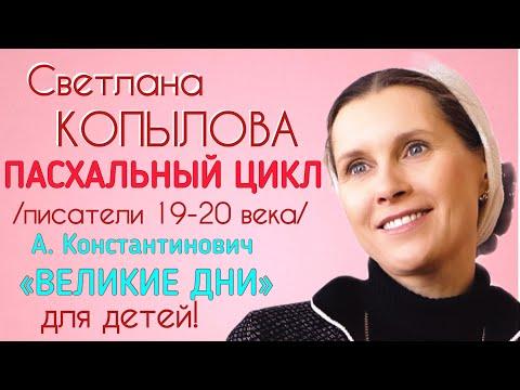 «ВЕЛИКИЕ ДНИ» А.КОНСТАНТИНОВИЧ. Рассказ читает Светлана Копылова. Пасхальный цикл «О, ПАСХА ВЕЛИЯ!»