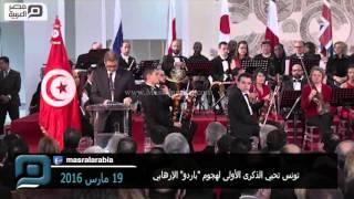 مصر العربية |تونس تحيي الذكرى الأولى لهجوم