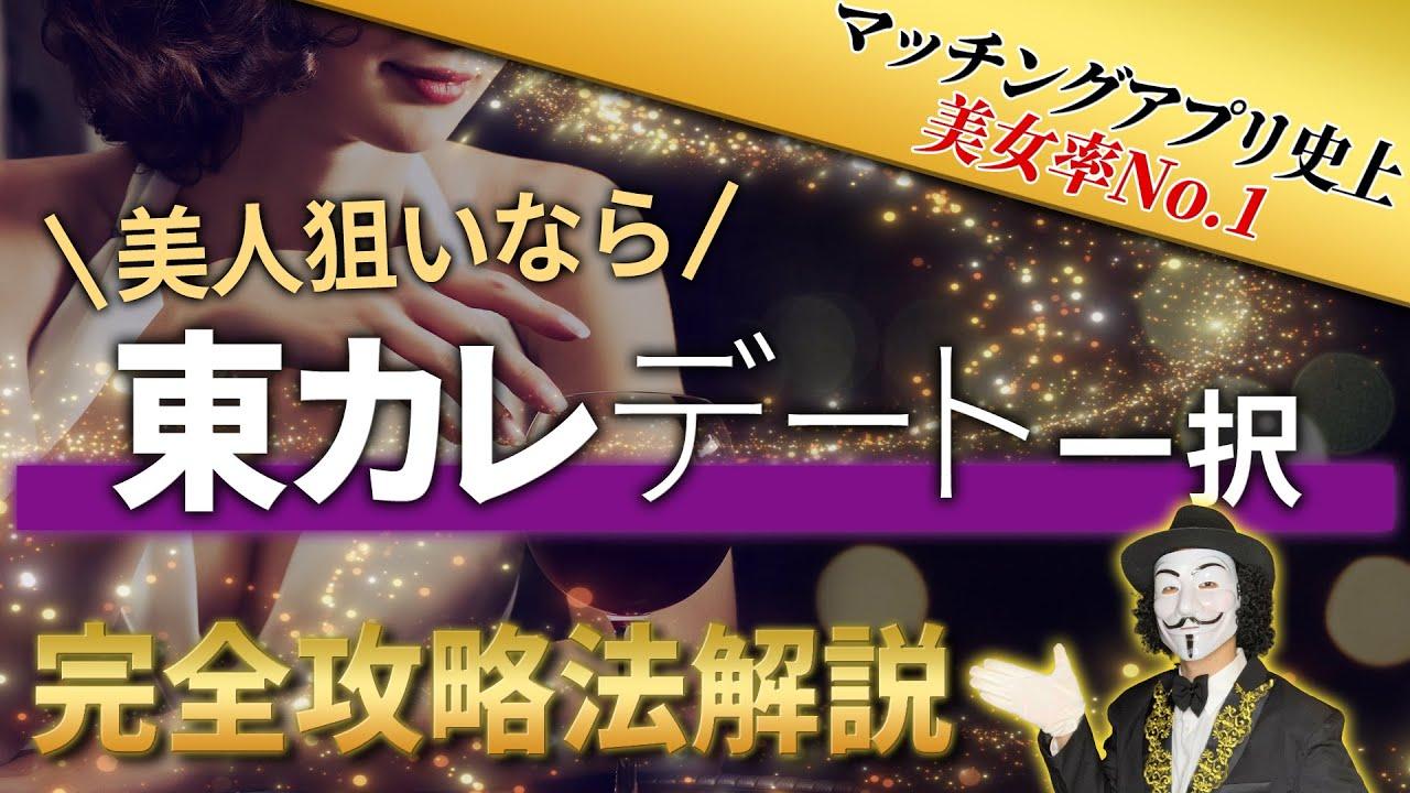 【東カレデート完全攻略】美女率No.1マッチングアプリで爆発的にモテる方法
