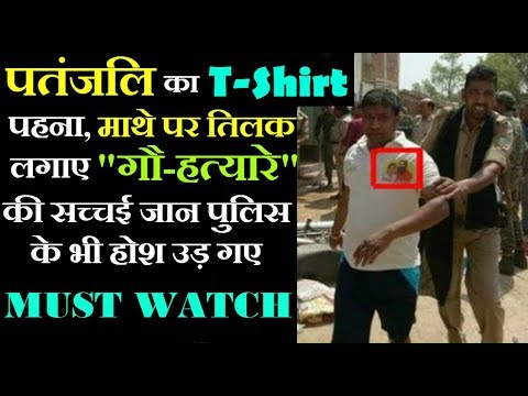 """Police Arrested """"Gau-Hatyara"""" with Tilak on Forehead and Patanjali T-shirt"""
