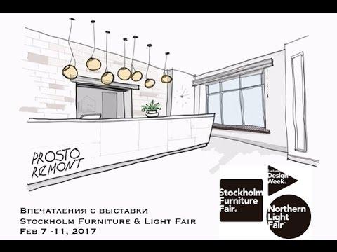 Впечатления от выставки Stockholm Furniture & Light Fair 2017