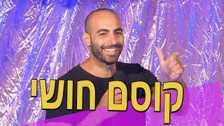 יוחאי ספונדר סטנדאפ - קוסם חושי
