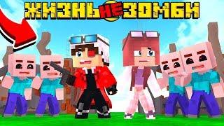 ЖИЗНЬ НЕ ЗОМБИ СЕЗОН 2 #1! ПРОШЛО 2 ГОДА | Minecraft