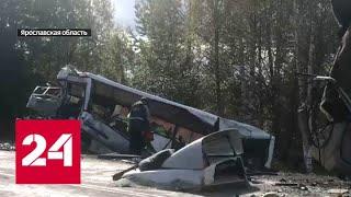 Смотреть видео Отсутствие барьеров и обгон: подробности смертельной аварии на трассе Ярославль - Иваново - Россия… онлайн