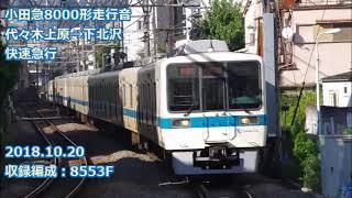 小田急8000形走行音(快速急行)代々木上原→下北沢