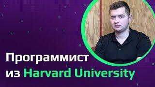 Программист из Бостона | Как устроиться работать в Гарвард. Программирование зданий