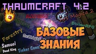 ThaumCraft 4.2 - Изучение базовой информации
