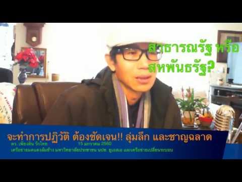 ดร. เพียงดิน รักไทย 16 มกราคม 2560 ตอน คิด�...