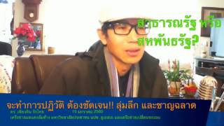 Repeat youtube video ดร. เพียงดิน รักไทย 16 มกราคม 2560 ตอน คิดจะปฏิวัติต้องชัดเจน ลุ่มลึก และชาญฉลาด