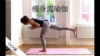 瘦身流瑜伽 - 安娜瑜伽館