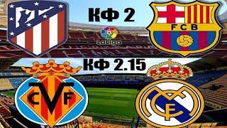 ✅Атлетико - Барселона   ✅Вильярреал - Реал   КФ 2.2 и 2