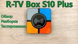 R-TV Box S10 Plus - смарт приставка с функцией беспроводной зарядки: обзор, разборка и тесты