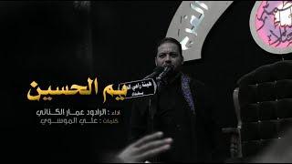 يم الحسين | الملا عمار الكناني - الليالي الفاطمية - هيئة راعي الجود - بغداد