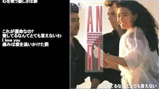 ANRI~愛してるなんてとても言えない 杏里 動画 26